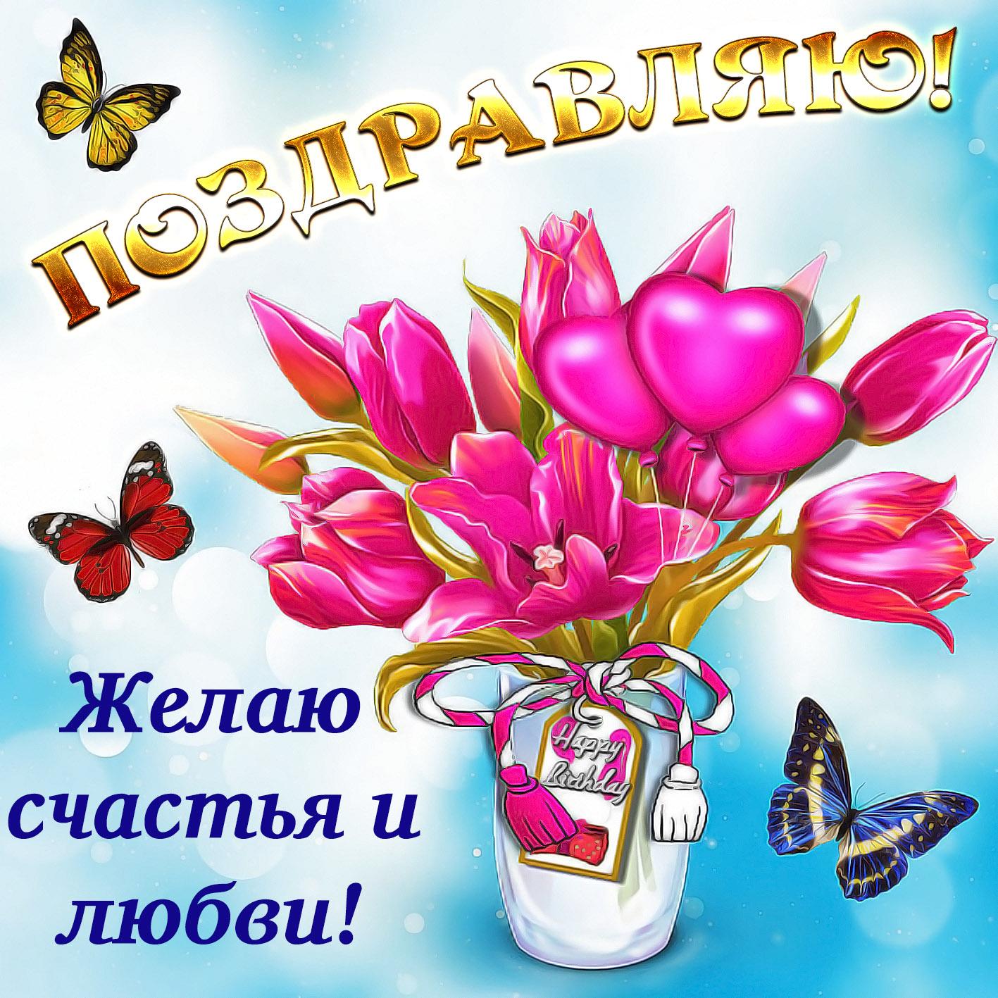 Открытка на День рождения - красивый букет тюльпанов для девушки