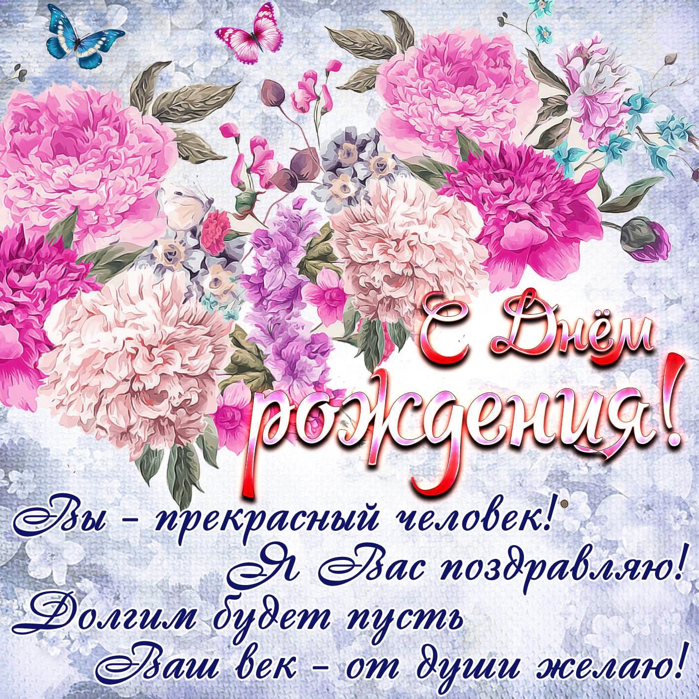Картинка с цветами и пожеланием женщине на День рождения
