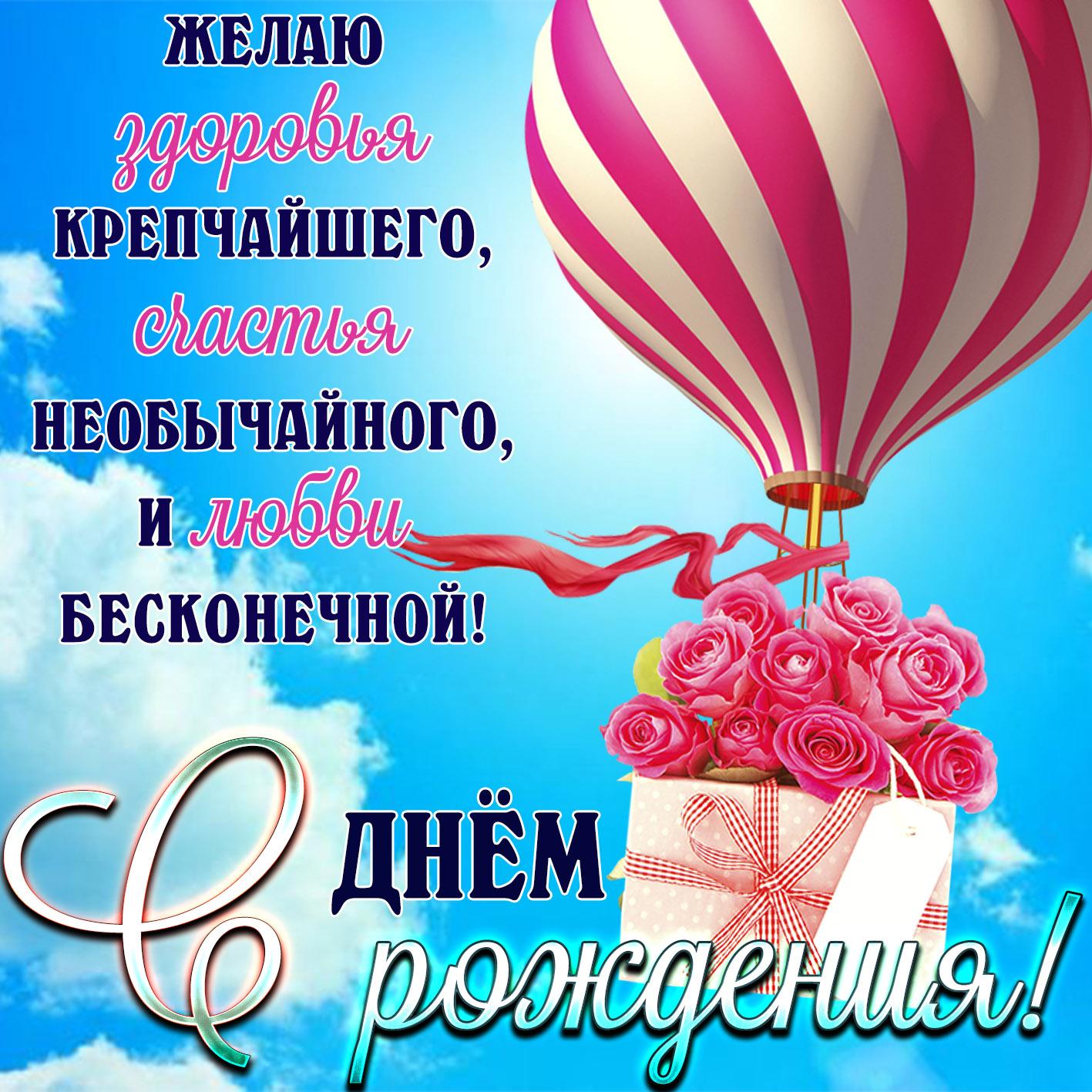 Цветы на воздушном шаре к Дню рождения