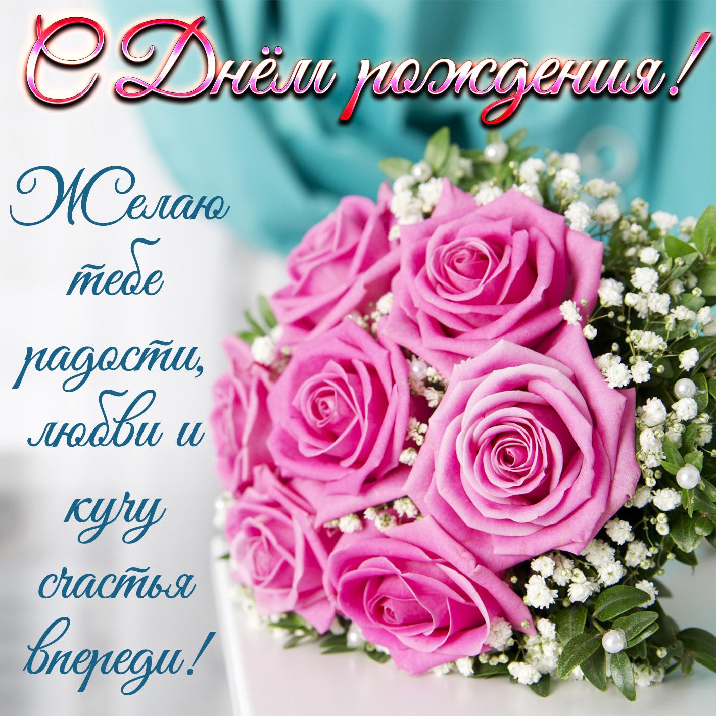 Открытка на День рождения - очень красивый букет роз для женщины