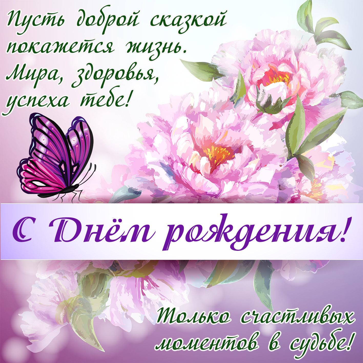 Открытка с цветами и пожеланием женщине на День рождения