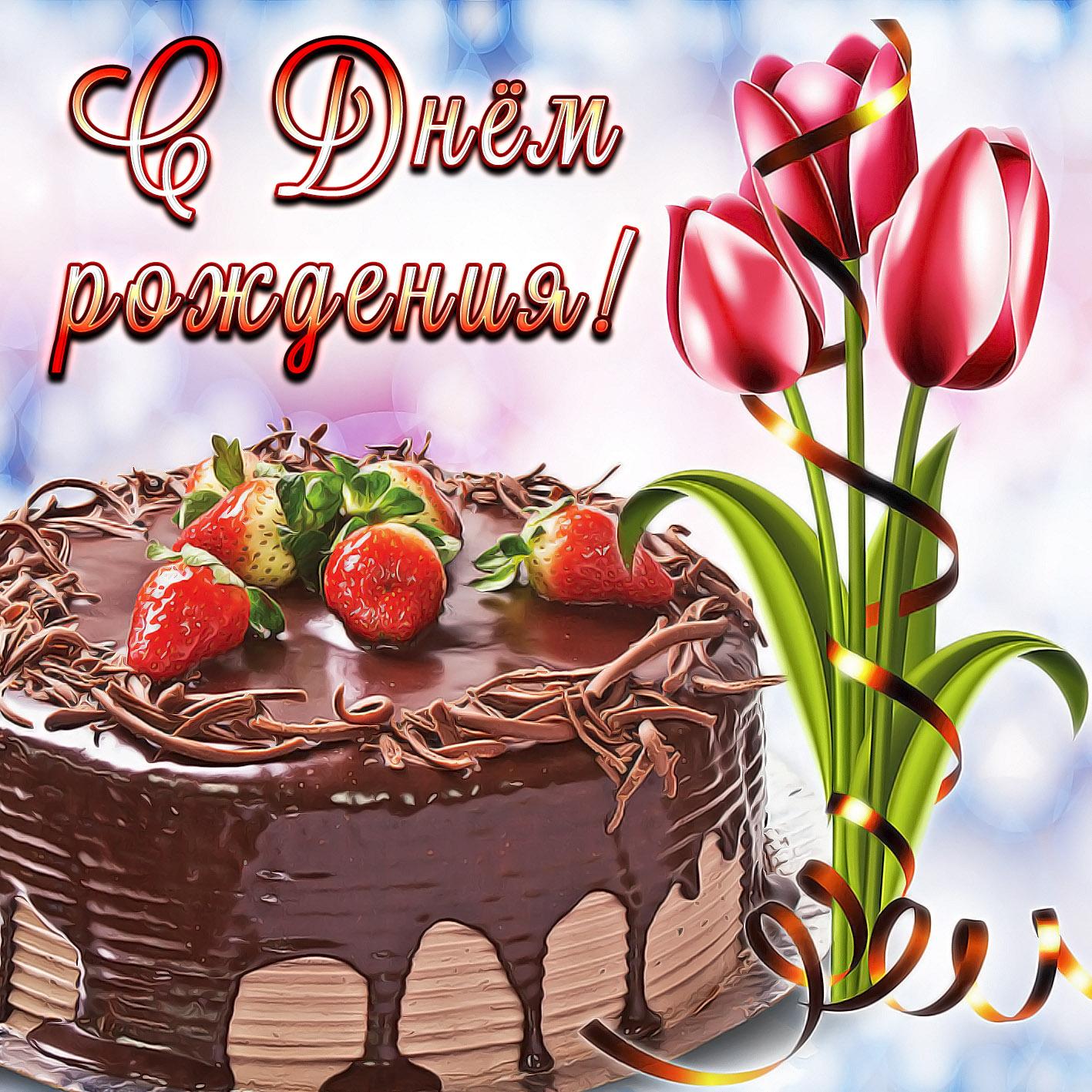 С днем рождения торт цветы открытка, первомаем поздравления