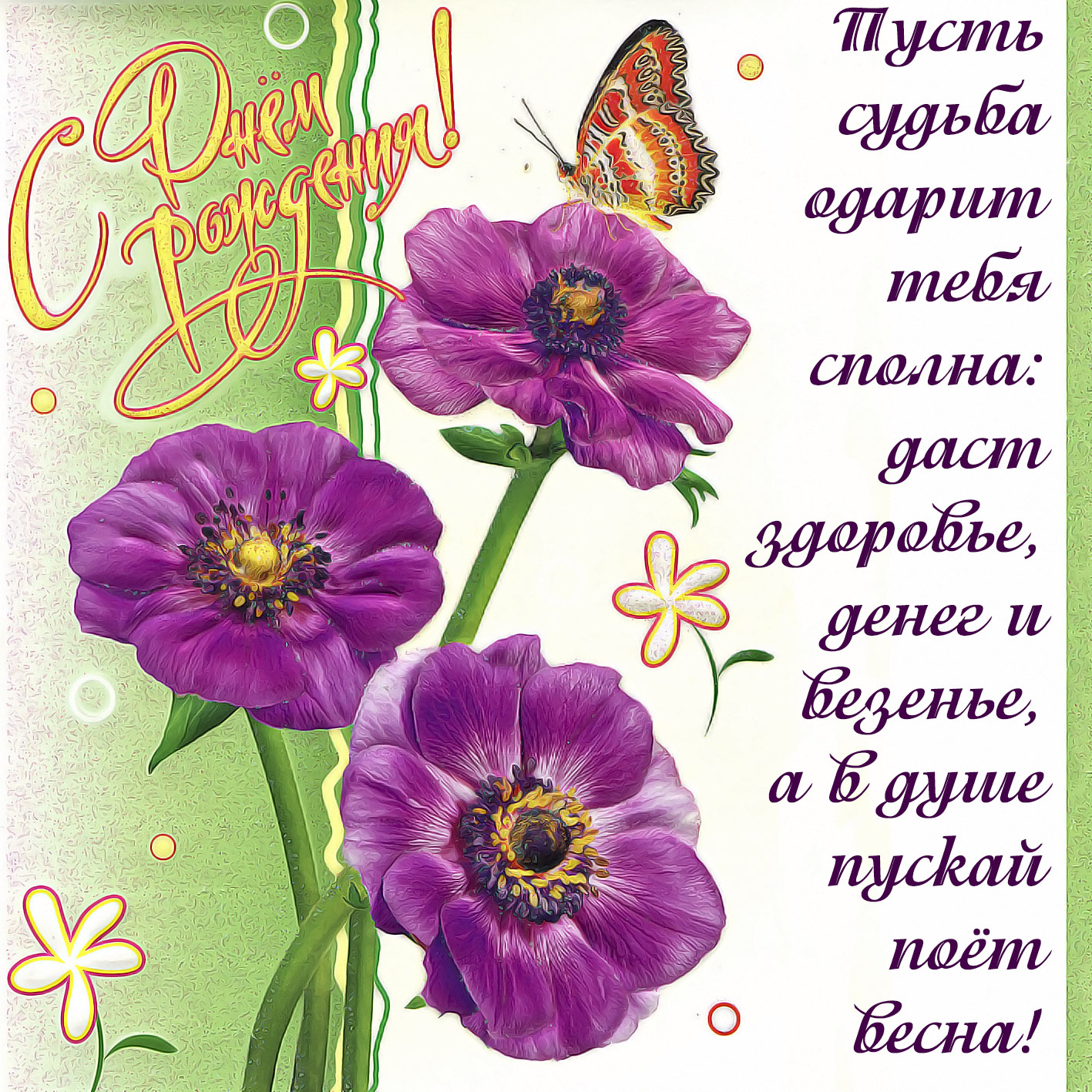 Красивая картинка с бабочкой на цветочке на День рождения