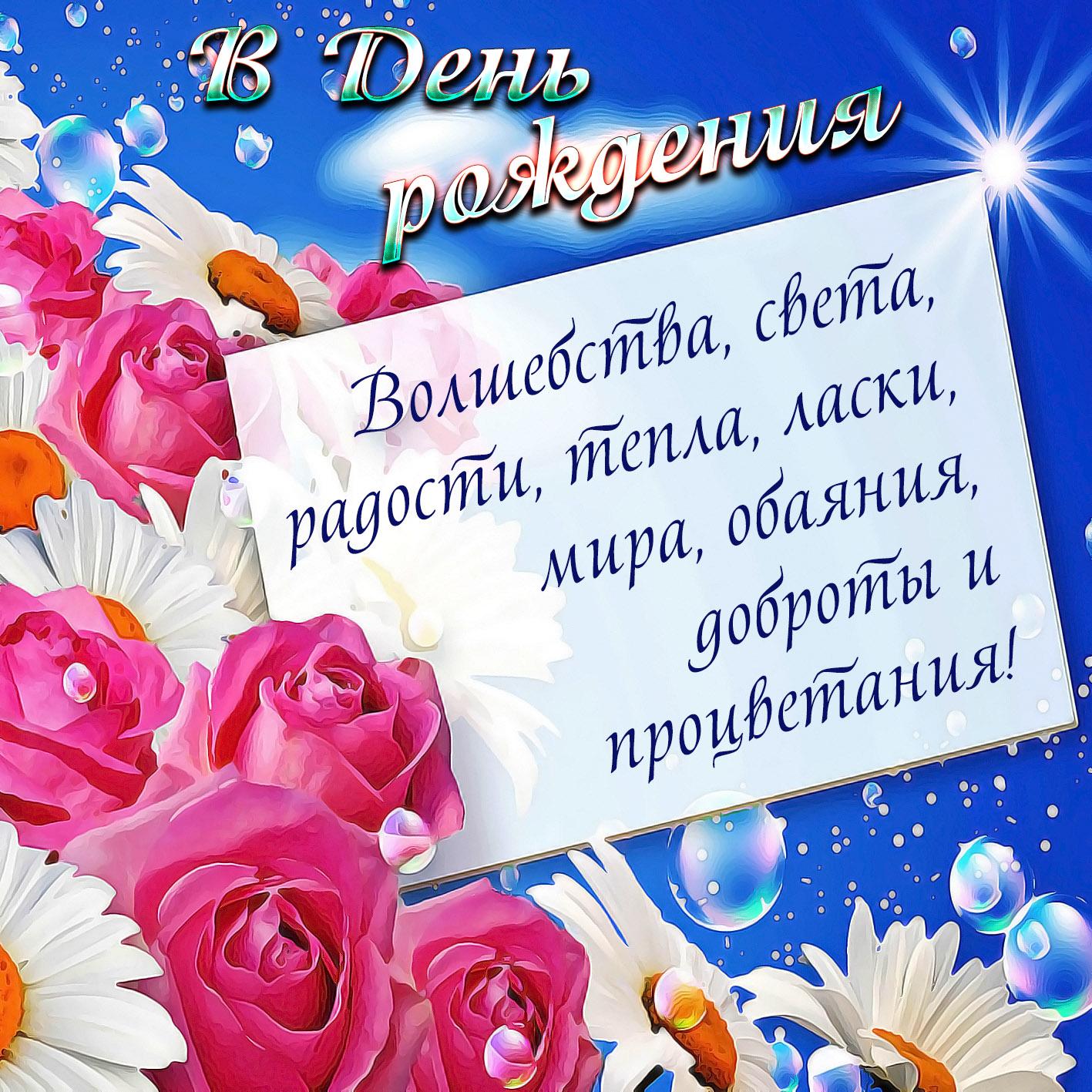 Яркая открытка с пожеланием для женщины на День рождения