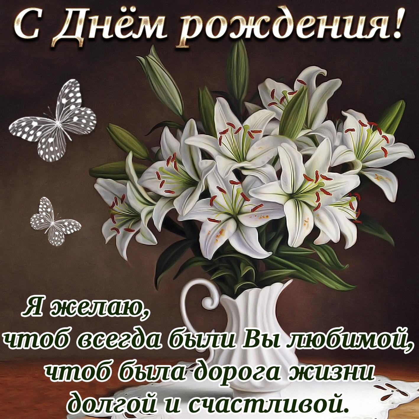 Открытка на День рождения - букет белых цветов в вазе на красивом фоне