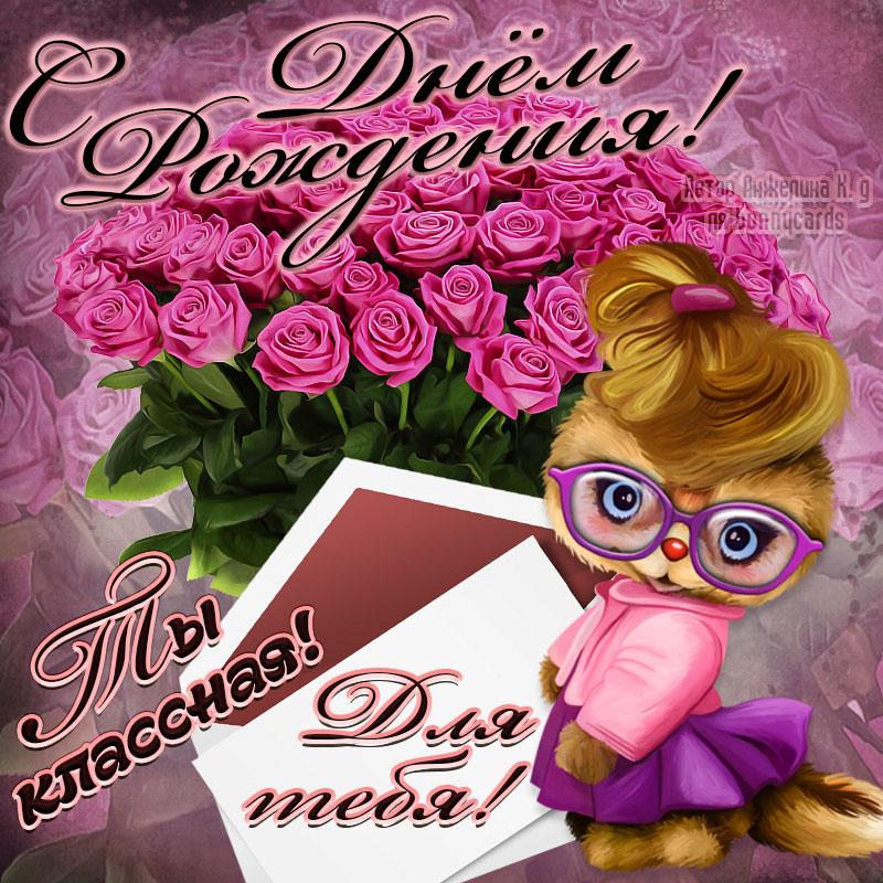 Яркая открытка с букетом роз для женщины на День рождения