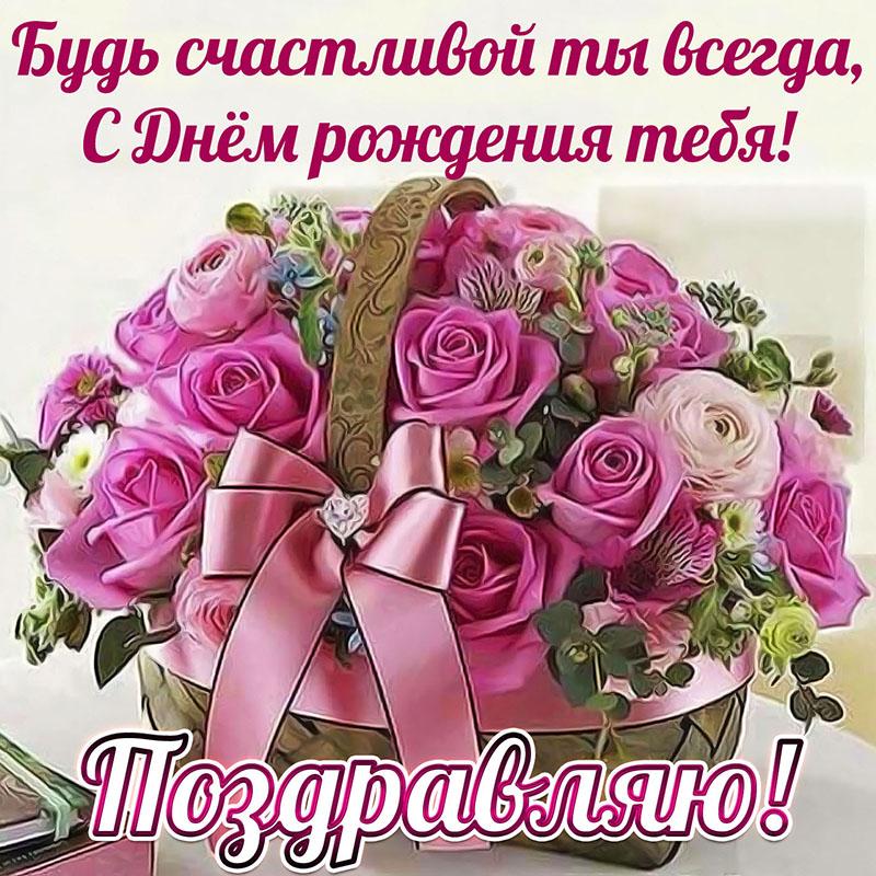Открытка - букет роз в корзинке женщине на День рождения