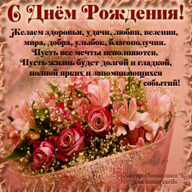 Открытка для женщины с пожеланием и цветочками на День рождения