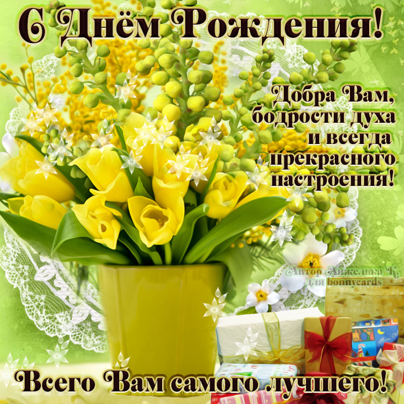 Картинка с букетом желтых цветов для девушки на День рождения
