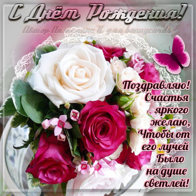Открытка - красивые цветы с поздравлением на День рождения