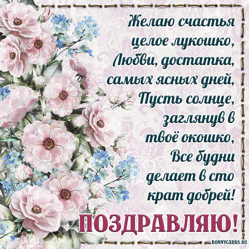 Открытка с поздравлением и розовыми цветами для женщины