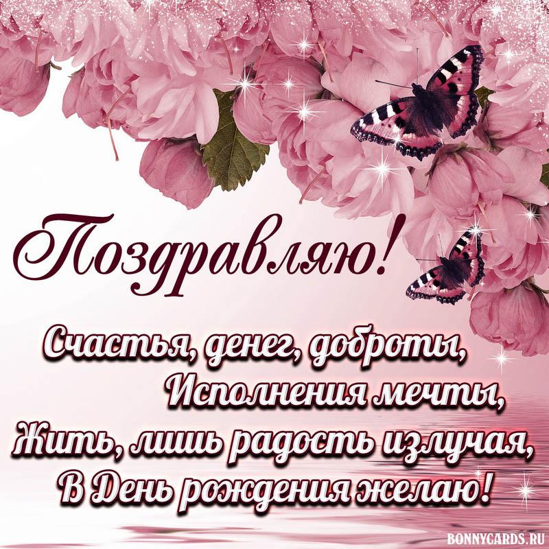Яркая открытка с бабочками и пожеланием для женщины