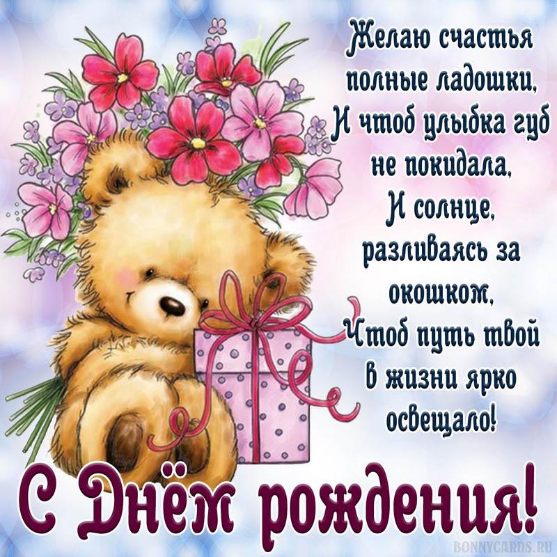 Картинка для девушки с забавным медвежонком и подарком на День рождения