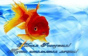 Поздравление с золотой рыбкой
