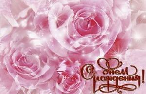 С днём рождения, розы