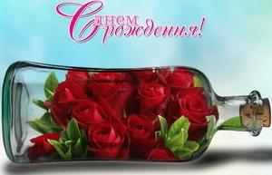 С днём рождения, цветы в бутылке