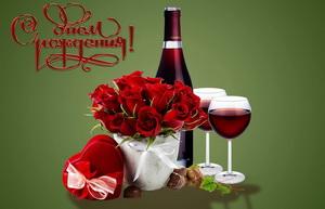 С днем рождения, вино, розы, бокалы