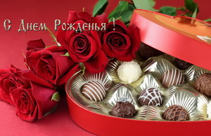 Открытка, конфеты, розы