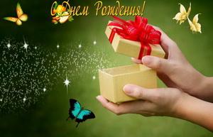 Открытка, подарок в руках