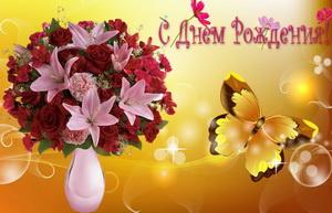 Женщине, букет, ваза, бабочка