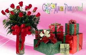 С днем рождения, букет, ваза, подарки