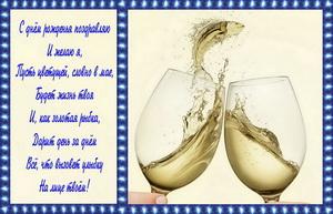 Пожелание, шампанское, рыбка