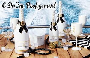 Поздравление, шампанское на фоне волны.