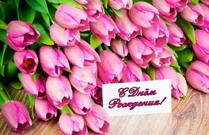 Открытка женщине, красивые розовые тюльпаны.