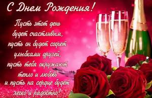 Открытка с пожеланием, цветами и шампанским.