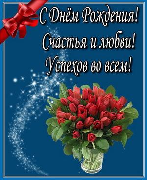 Букет красных тюльпанов на День рождения