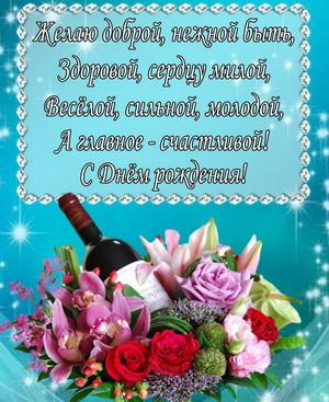 Пожелание на красивом фоне с корзиной цветов