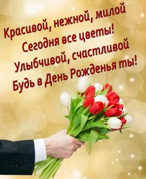 Поздравление и букет тюльпанов в руке