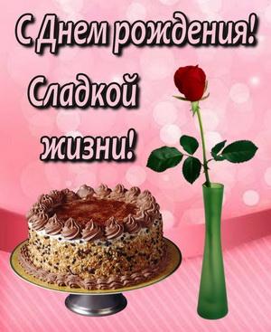 Торт и роза в вазе на День Рождения