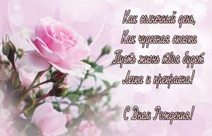 Открытка с пожеланием и большой розовой розой