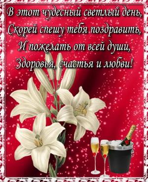 Поздравление с цветами на красном фоне в рамке