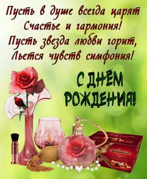 Роза и конфеты на красивом фоне