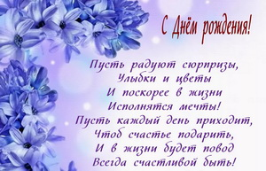 Красивое пожелание и фиолетовые цветы