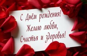 Поздравление в обрамлении из красных роз