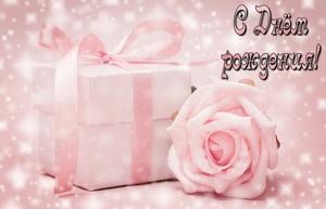 Подарок и роза девушке на День рождения
