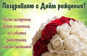 Красивое пожелание и букет из роз