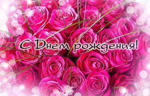 Открытка женщине с огромным букетом роз