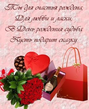 Пожелание и подарки на День рождения