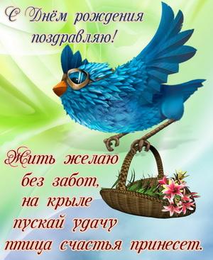Мультяшная синяя птица удачи