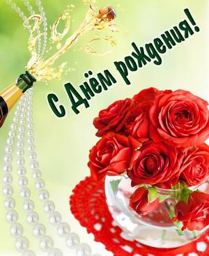 Открытка с брызгами шампанского