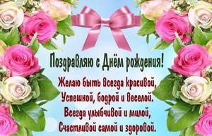 Поздравление с Днем рождения в обрамлении роз