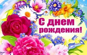Открытка с яркими цветами для женщины