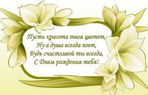 Картинка с белыми цветами и пожеланием