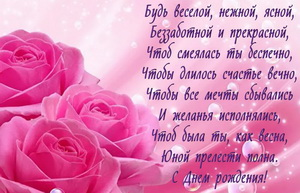 Пожелание в стихах на красивом фоне с розами