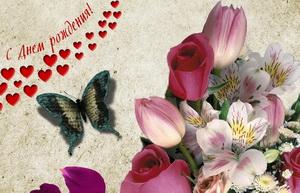 Оригинальная бабочка и цветы для женщины