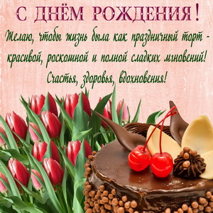 Тортик, тюльпаны и красивое пожелание